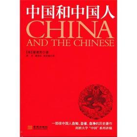 中国和中国人