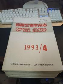 八九十年代《细胞生物学杂志》共28本
