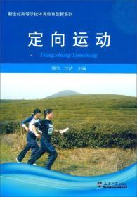 【二手包邮】定向运动 缪华 汪洁 天津大学出版社