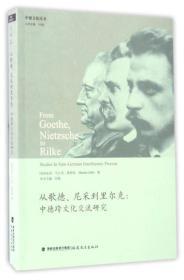 从歌德尼采到里尔克:中德跨文化交流研究