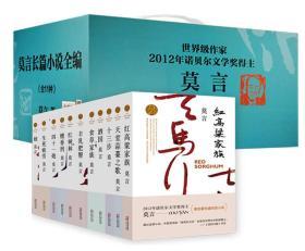 zjwy------诺贝尔文学奖得主莫言   长篇小说全编(全11册)