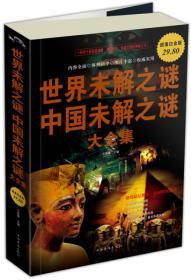 世界未解之谜中国未解之谜(大全集)