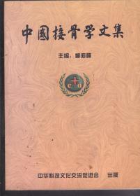 中国接骨学文集