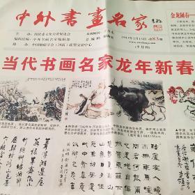 中外书画名家2012年第83期4版