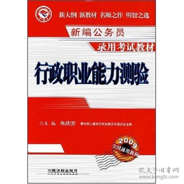 新编公务员录用考试教材:行政职业能力测验(2009)