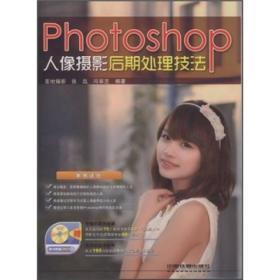 Photoshop人像摄影后期处理技法