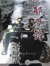 西部刀锋【长篇军事小说】