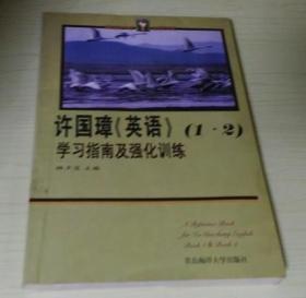 许国璋英语学习指南及强化训练 1,2
