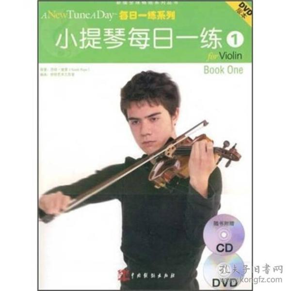小小提琴每日一练(1)