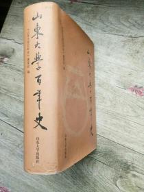 山东大学百年史:1901~2001