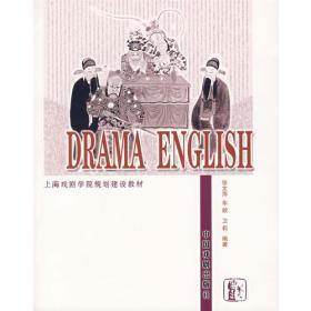 DRAMA ENGLISH (戏剧英语)