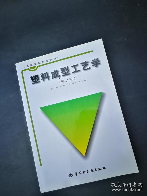 高等学校专业教材:塑料成型工艺学
