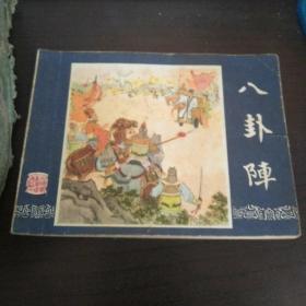 三国演义 共47本,缺第34册,带盒  84年一版一印