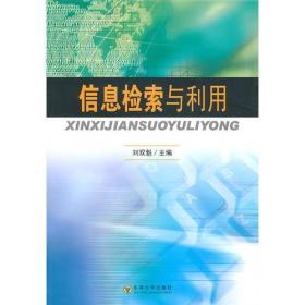 东南大学出版社 信息检索与利用 刘双魁 9787564123659