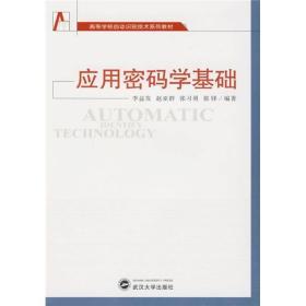 高等学校自动识别技术系列教材:应用密码学基础