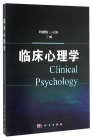 临床心理学 耿德勤 科学出版社
