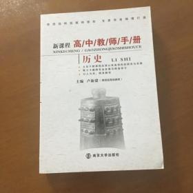 新课程高中教师手册 历史 卢新建编(正版库存)