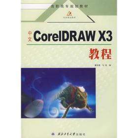 中文CorelDRAW X3教程