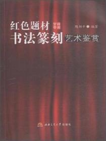 红色题材书法篆刻艺术鉴赏
