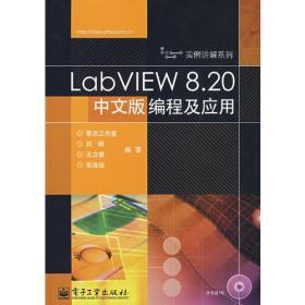 LabVIEW 8.20中文版编程及应用