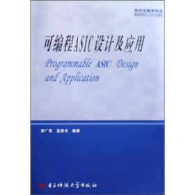 研究生教学用书:可编程ASIC设计及应用