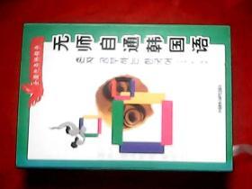 无师自通韩国语【盒装:1书、5DVD光盘】原定价109元人民币,实物拍图