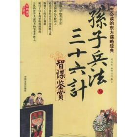 孙子兵法与三十六计智谋鉴赏(最新图文珍藏版)
