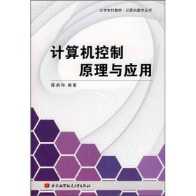 计算机控制原理与应用 陈炳和著 北京航空航天大学出版社