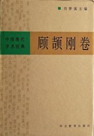 中国现代学术经典:顾颉刚卷