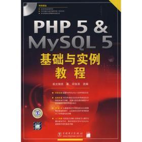 PHP 5&MySQL 5基础与实例教程