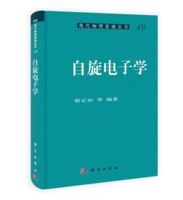 现代物理基础丛书:自旋电子学