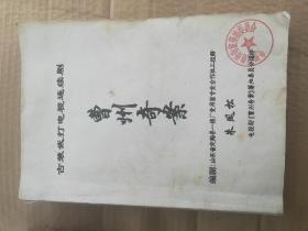 古装武打电视连续剧: 曹州奇案【油印本】