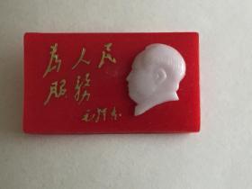 为人民服务--毛泽东(像章--003)