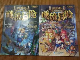墨多多谜境冒险第2册 黑贝街奇遇(中)(下)(查理九世漫画版)共2册