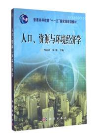 人口资源与环境经济学(普通高等教育十一五国家级规划教材)