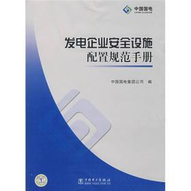 发电企业安全设施配置规范手册