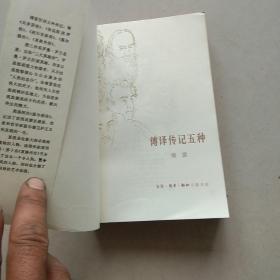 傅译传记五种