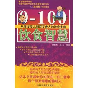 0-100饮食智慧:从零岁婴儿到百岁老人的饮食宝典