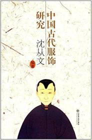 新书--中国古代服饰研究(第2版)