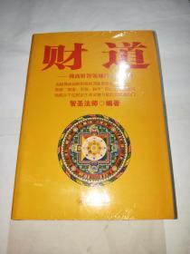 财道:佛商财智领袖的心法密典【未拆封】