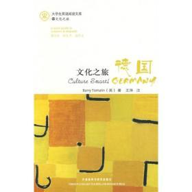 文化之旅·德国 英 托马林 王萍 注 外语教学与研究出版社 9787560075600