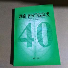 湖南中医学院院史(1960-2000)