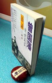 【曾国藩传世箴言语录解读】本书通过从曾国藩的书信、日记里摘录的有深刻意义的箴言,来使世人们获得对人对事的领悟与理解,极具启发性意义