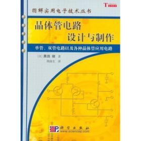 晶体管电路设计与制作