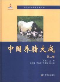 中国养猪大成 第二2版