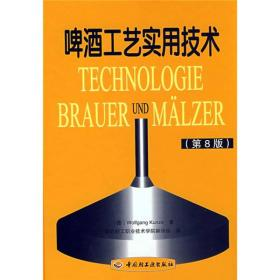 啤酒工艺实用技术(第8版)