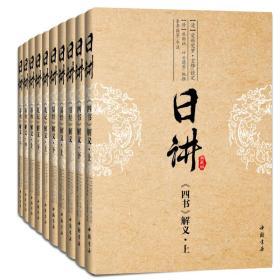 康熙·日讲·四书五经( 简体横排 白话注解 套装全十册, 典藏版)