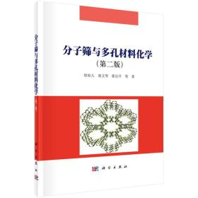 纳米科学与技术:分子筛与多孔材料化学(第二版)