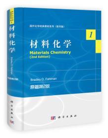 国外化学经典教材系列:材料化学(原著第2版)