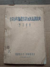 1959年福建省游泳教练训练班学习资料(油印品见图)